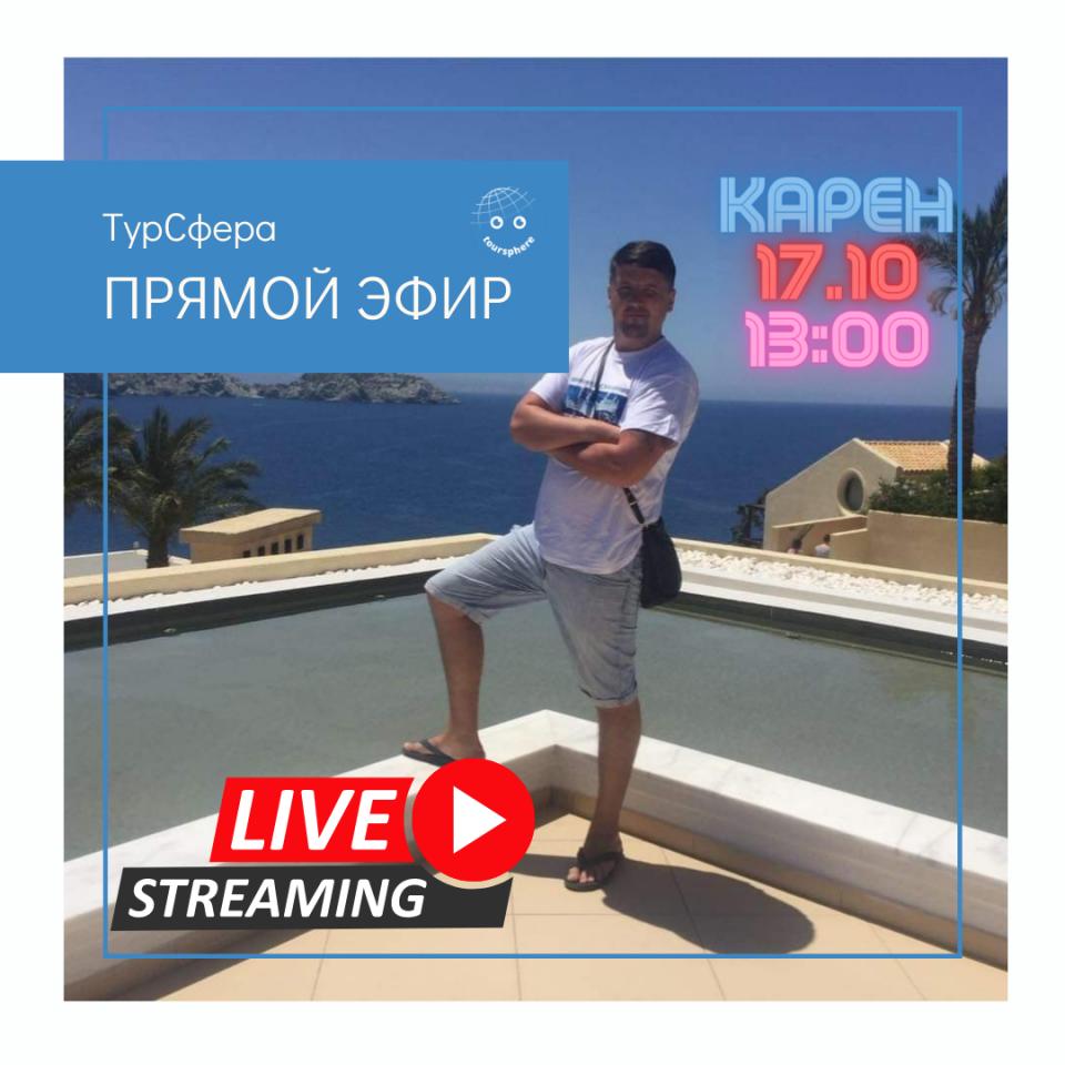 Друзья! Приглашаем вас на прямой эфир с Кареном, который состоится 17 октября в 13:00 по Москве.Карен расскажет вам:🔹Зачем нужна ТурСфера именно ВАМ.🔹Как соцсеть поможет вам получить клиентов.🔹Какие у нас планы на будущее.🔹Многое другое.Эфир будет проводиться на аккаунтах:Facebook - @karen.avakanInstagram - @karen_toursphere Ждём вас, приходите! 🤗