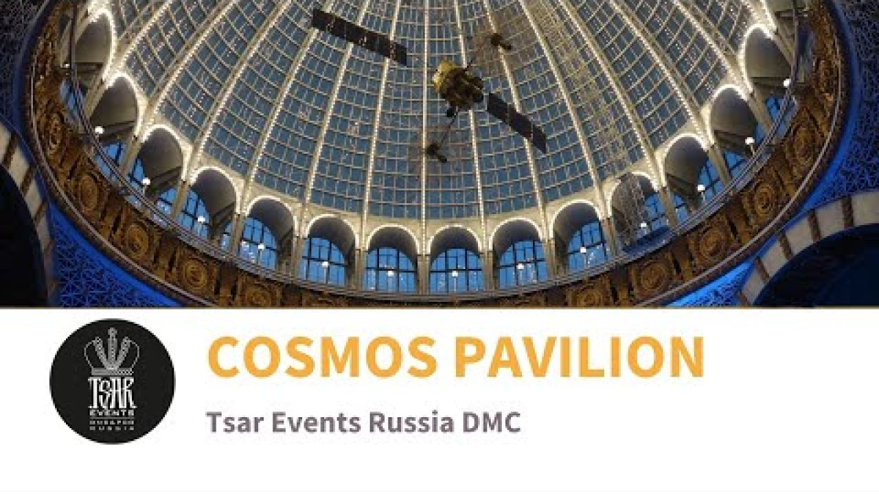 COSMOS PAVILION at VDNH Park / Космос Павильон на ВДНХ – Conference & Gala Dinner Venues in Moscow