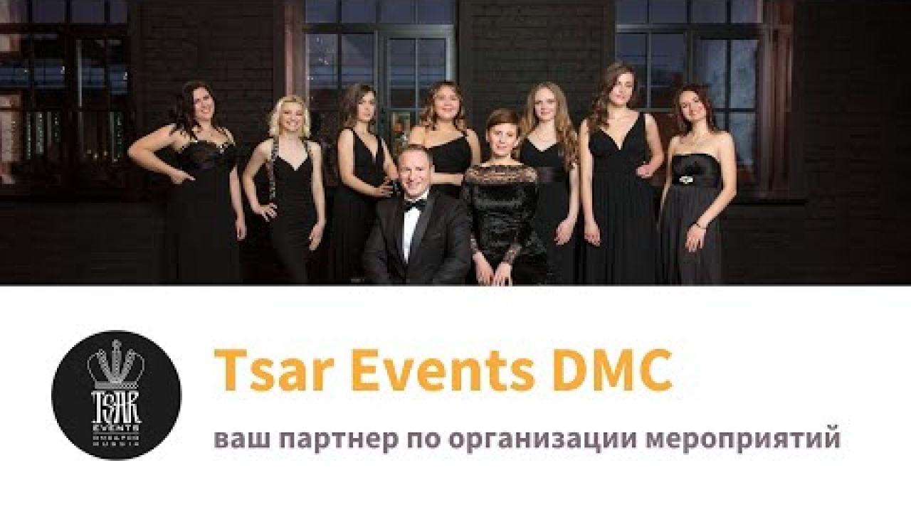 Tsar Events DMC – ваш партнер по организации мероприятий в России и СНГ